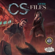 CS Files (Deception: Murder in Hong Kong)